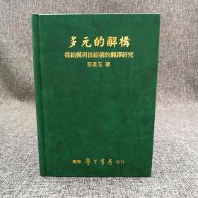台湾学生书局  庄柔玉《多元的解构:从结构到后结构的翻译研究》(精装)