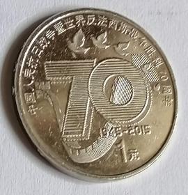 抗战70周年纪念币