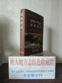 西藏自治区地方志系列丛书----拉萨市系列---《尼木县志》--全品--虒人荣誉珍藏
