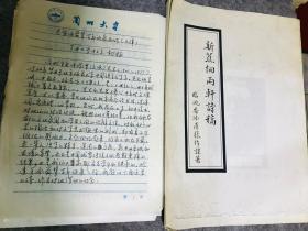柯杨手稿三页,诗稿一首,张作谋钤印新蕉细雨轩诗词集出版底稿一份