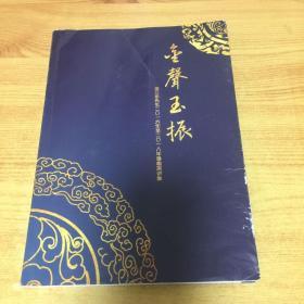 金声玉振:金卫东先生2016–2018年谐趣演讲集