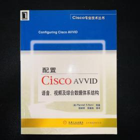 配置Cisco AVVID语音、视频及综合数据体系结构