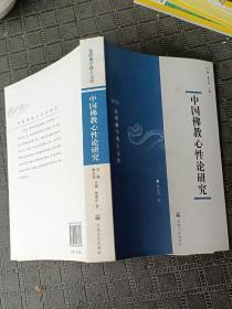 中国佛教心性论研究