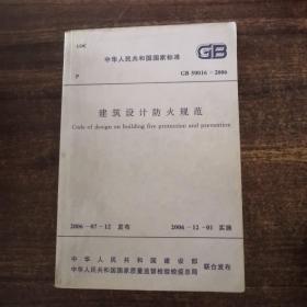 中华人民共和国国家标准 GB50016-2006建筑设计防火规范