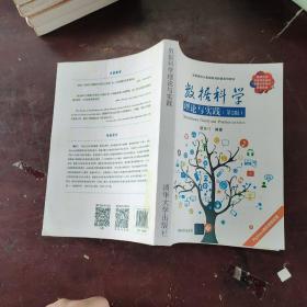 数据科学理论与实践(第2版)/全国高校大数据教育联盟系列教材