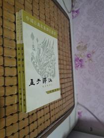 中国古典名著译注丛书:孟子译注上下