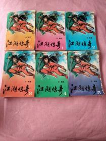 江湖传奇(全六册 )