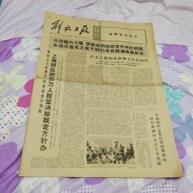 解放日报1976.9.22按既定方正办,1张4面
