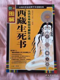 西藏生死书【看图】