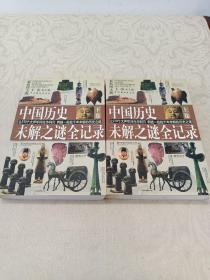 中国历史未解之谜全记录(上下卷)