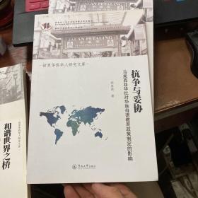 抗争与妥协:马来西亚华社对华族母语教育政策制定的影响(世界华侨华人研究文库)