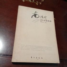 南怀瑾与金温铁路