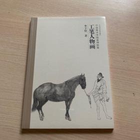 工笔人物画(中国美术学院名师教案)全新未开封