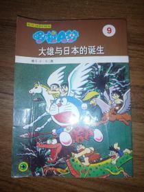 超长篇机器猫 哆啦A梦 9  大雄与日本的诞生