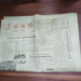 羊城晚报--1963年9月11日-文革报