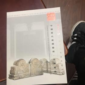西泠印社2012年秋季拍卖会 中国历代庭园艺术。石雕专场