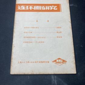 连环画研究(1980:3)总第16期