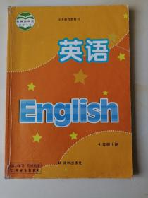 初中课本  英语. 七年级. 上册  译林版
