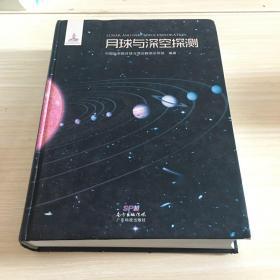 月球与深空探测 (馆藏书)