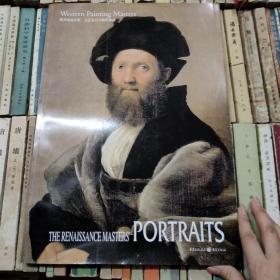 西方绘画大师文艺复兴大师肖像画