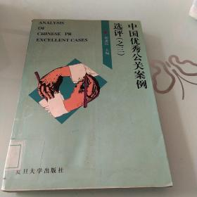 中国优秀公关案例选评.三.第三届中国最佳公关案例大赛获奖案例集