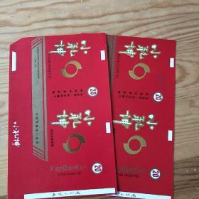 小乾坤,中国凤凰烟厂出品,2枚一联,品相好