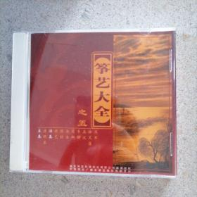 筝艺大全CD片⑤