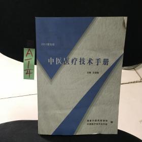 中医医疗技术手册。2013普及版