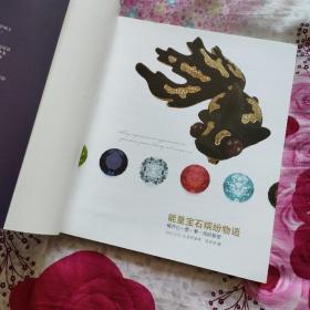 能量宝石缤纷物语:揭开心·想·事·成的秘密