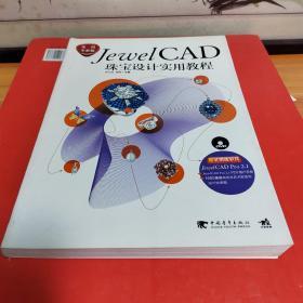 JewelCAD珠宝设计实用教程