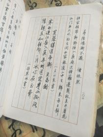 """唐诗三百首钢笔字贴(84年一版一印,大量字迹,原有者姓名为""""孙寒冰""""是个高手。见主图)"""