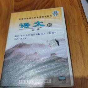 普通高中课程标准实验教科书语文必修3听力磁带2盒装