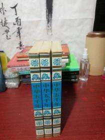 中华五千年 全三册