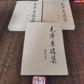 毛泽东选集第二三四卷