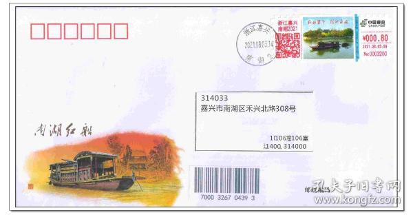 8月3日 南湖红船 邮资标签实寄封全套四枚