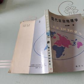 现代政治地理学