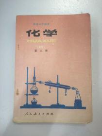 高级中学课本-化学 第二册(必修)
