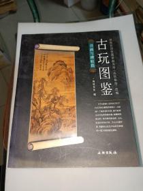 古玩图鉴(全8册):陶瓷、玉器石器、玺印古钱、铜器、杂项、书画与碑帖、文房清供、家具篇