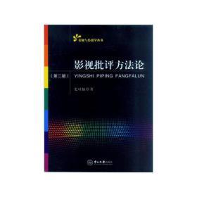 影视批评方法论(第二版)❤ 史可扬 著 中山大学出版社9787306053992✔正版全新图书籍Book❤