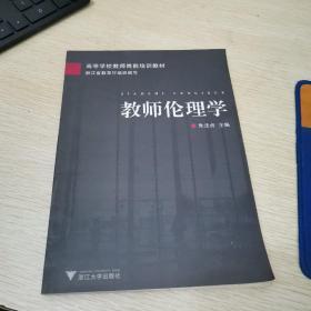 教师伦理学(第3版)/高等学校教师岗前培训教材
