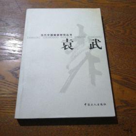 当代中国画家研究丛书: 袁武