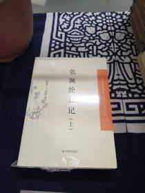 张佩纶日记