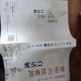 黄帝内经素问白话解(第2版)