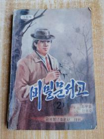 朝鲜原版朝鲜文连环画비밀문서고(2)
