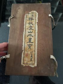王念慈先生务敏庐山水画宝 三册一套,原函夹板