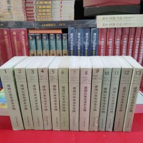 建国以来毛泽东文稿(全1-13册)私人藏书 毛泽东 著 中央文献研究室