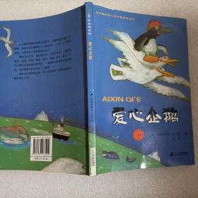彩乌鸦系列:爱心企鹅(10周年版)