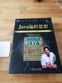 Java编程思想(第4版)