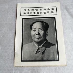 伟大的领袖和导师毛泽主席永垂不朽