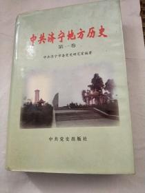 中共济宁地方历史.第一卷